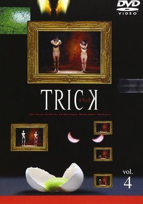 트릭 1의 포스터