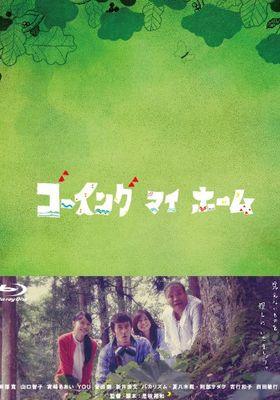 『ゴーイング マイ ホーム』のポスター