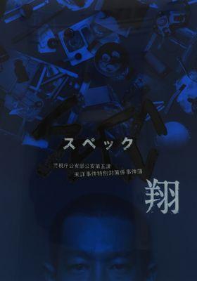 『SPEC~翔~』のポスター