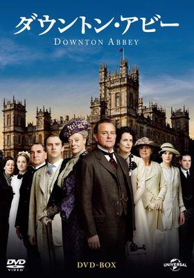 『ダウントン・アビー シーズン 1』のポスター