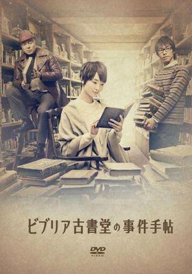 『ビブリア古書堂の事件手帖』のポスター