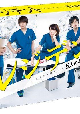 『レジデント~5人の研修医』のポスター