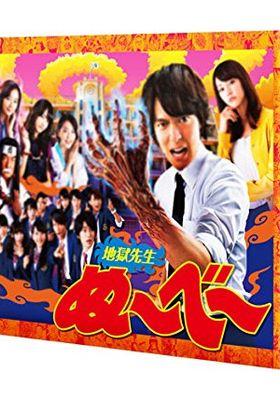 『地獄先生ぬ~べ~』のポスター