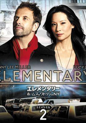 엘리멘트리 시즌 2의 포스터