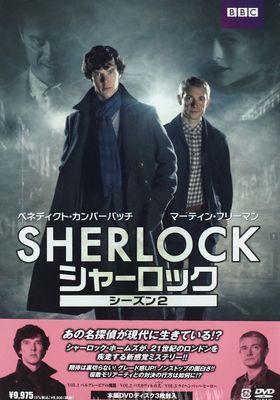 셜록 시즌 2의 포스터