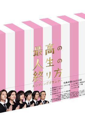 『最高の人生の終り方~エンディングプランナー~』のポスター
