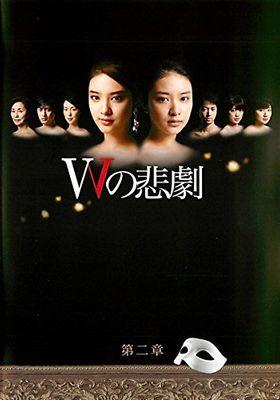 『Wの悲劇』のポスター