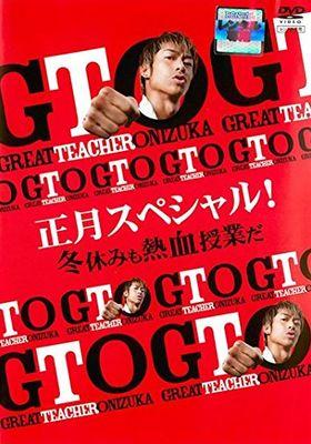 『GTO 正月スペシャル!冬休みも熱血授業だ』のポスター