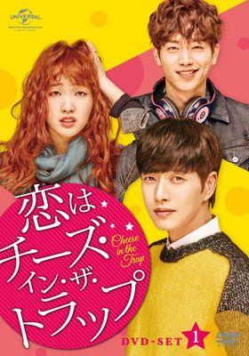『恋はチーズ・イン・ザ・トラップ』のポスター
