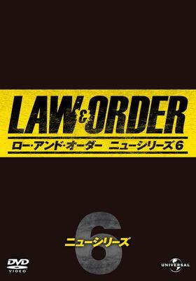 『LAW&ORDER/ロー・アンド・オーダー<ニューシリーズ6>』のポスター