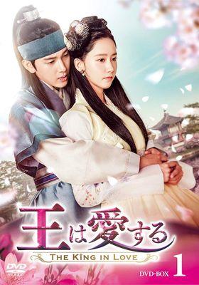 『王は愛する』のポスター