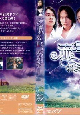 Meteor Garden's Poster