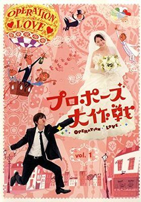 『プロポーズ大作戦』のポスター