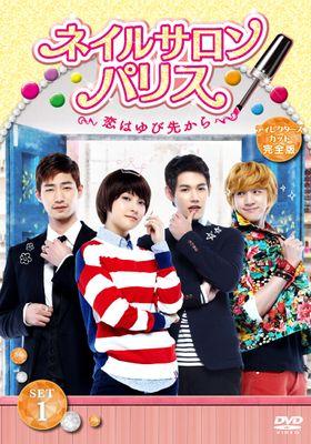 『ネイルサロン・パリス~恋はゆび先から~ ディレクターズカット DVD-SET2』のポスター