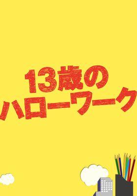 『13歳のハローワーク』のポスター