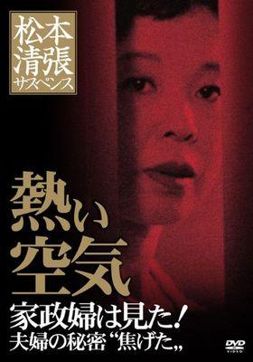Kaseifu no mita's Poster