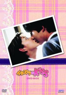 장난스런 키스의 포스터