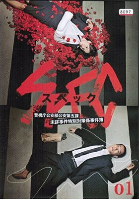 『SPEC ~警視庁公安部公安第五課 未詳事件特別対策係事件簿~』のポスター
