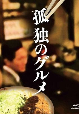 Solitary Gourmet Season 1's Poster