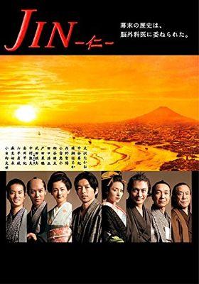 『JIN-仁-』のポスター
