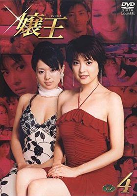 『嬢王』のポスター
