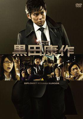 『外交官 黒田康作』のポスター