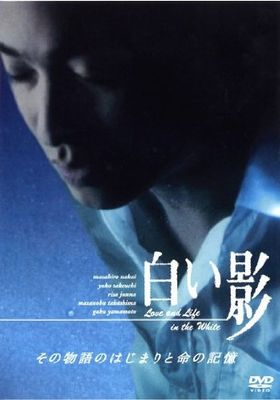 『白い影 その物語のはじまりと命の記憶』のポスター