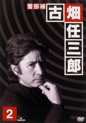 『警部補 古畑任三郎』のポスター