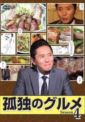 Solitary Gourmet Season 4's Poster