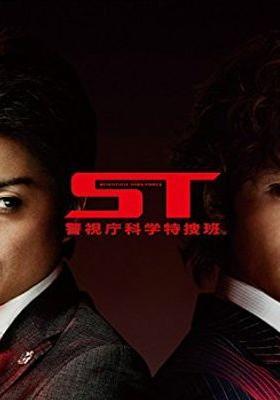 『ST 警視庁科学特捜班』のポスター