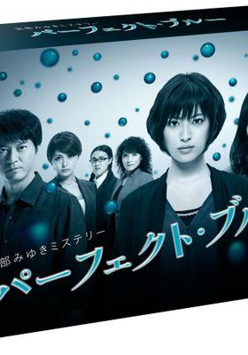 『宮部みゆきミステリー パーフェクト・ブルー』のポスター