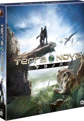 『TERRA NOVA/テラノバ』のポスター