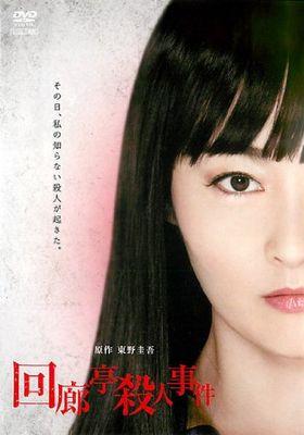 『回廊亭殺人事件』のポスター