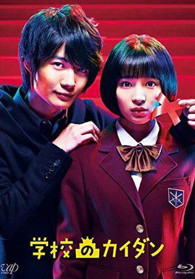 『学校のカイダン』のポスター