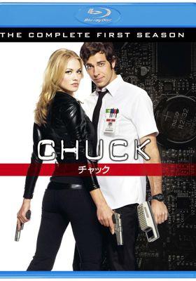 『CHUCK/チャック <ファースト・シーズン>』のポスター