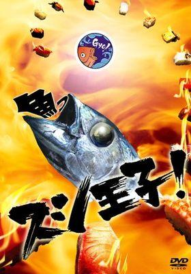 『スシ王子!』のポスター