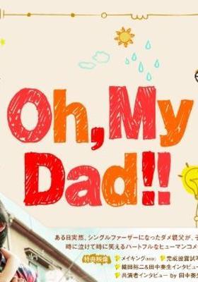 『Oh, My Dad!!』のポスター