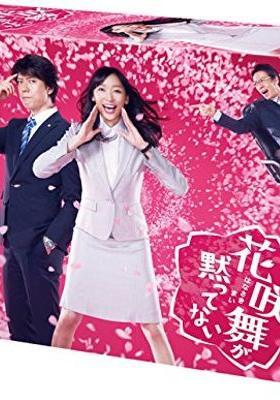 『花咲舞が黙ってない』のポスター