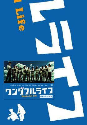 『ワンダフルライフ』のポスター