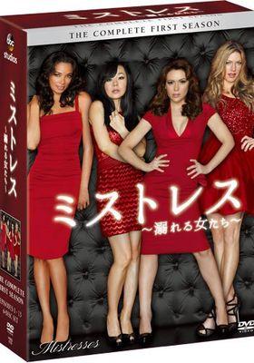 『ミストレス ~溺れる女たち~ シーズン1』のポスター