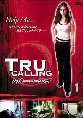 『トゥルー・コーリング』のポスター