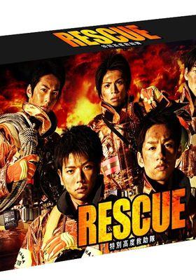 『RESCUE~特別高度救助隊~』のポスター
