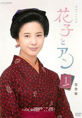 『花子とアン』のポスター