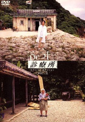 닥터 고토의 진료소 2003's Poster