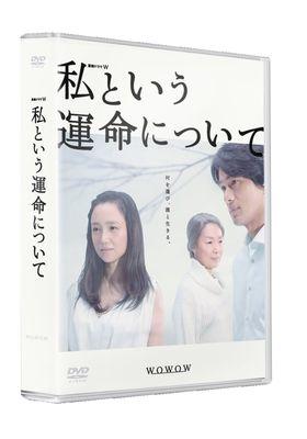 『私という運命について』のポスター