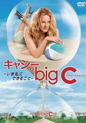 『キャシーのbig C-いま私にできること-シーズン1』のポスター