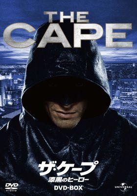 『ザ・ケープ 漆黒のヒーロー』のポスター