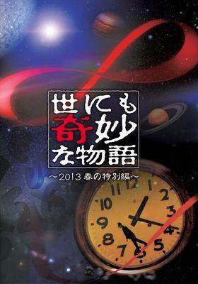 『世にも奇妙な物語 2013 春の特別編』のポスター