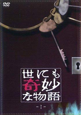 『世にも奇妙な物語 1990 秋の特別編』のポスター