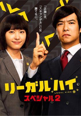 『リーガルハイ・スペシャル2』のポスター